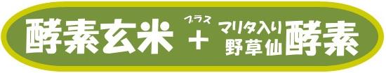酵素玄米+マリタ入り野草仙酵素